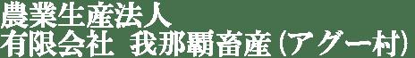 農業生産法人 ㈲我那覇畜産(アグー村)