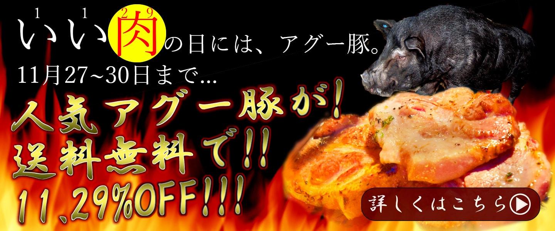 通販ショップ沖縄ま~さん市場 やんばる島豚あぐーいい肉の日セール