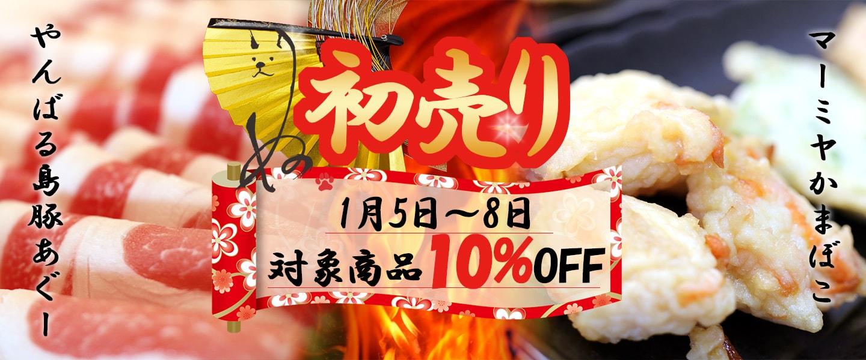 やんばる島豚あぐー初売りセール 通販ショップ 沖縄ま~さん市場